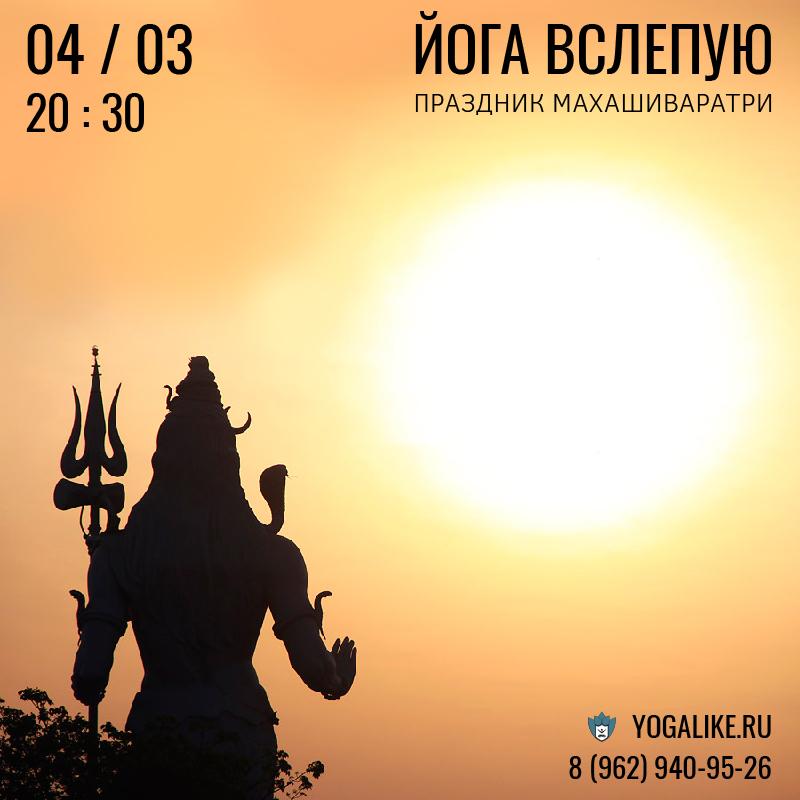 Йога вслепую в честь праздника Махашиваратри