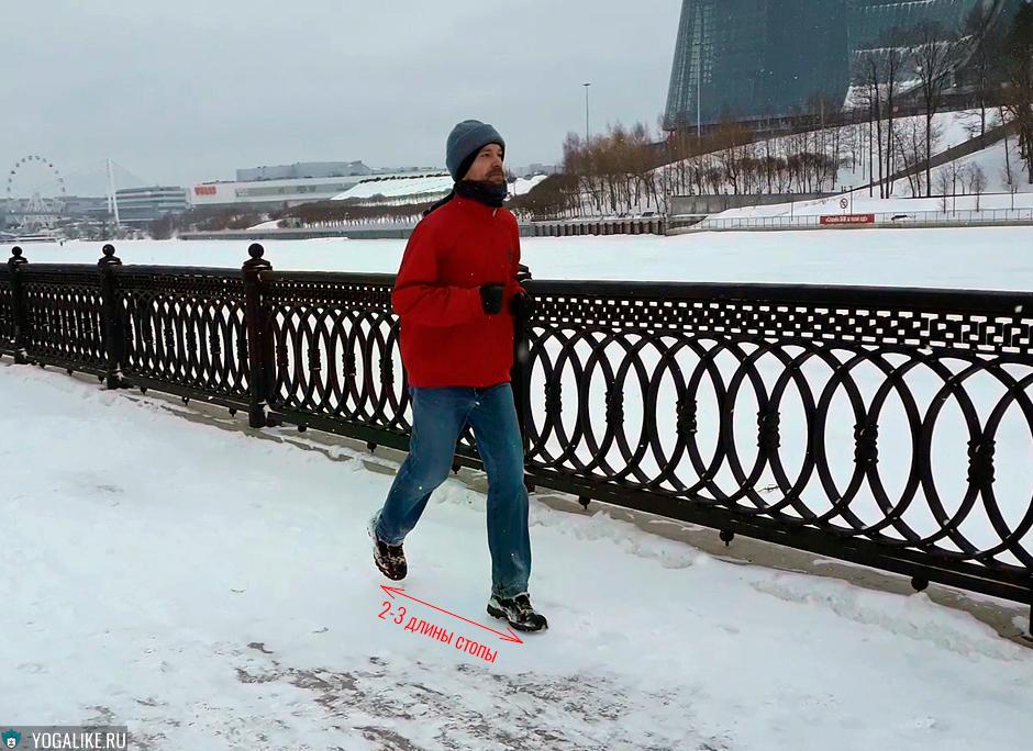 Медленный бег зимой, длина шага 2-3 длины стопы