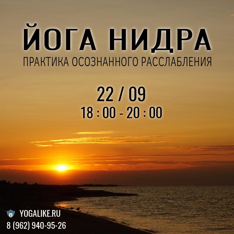 yoga-nidra-22-09-19