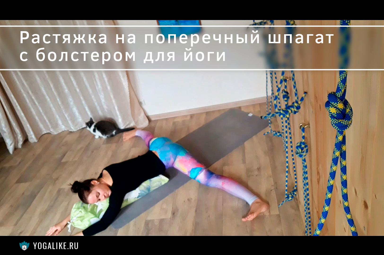 rastyajka-na-poperechnij-shpagat-s-bolsterom-dlya-yogi
