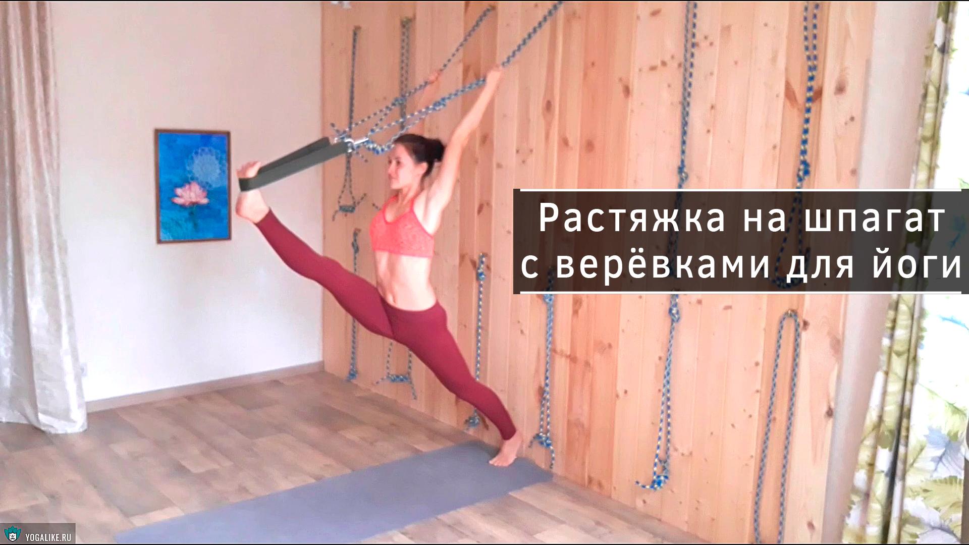 rastyazhka-na-shpagat-yoga-kurunta