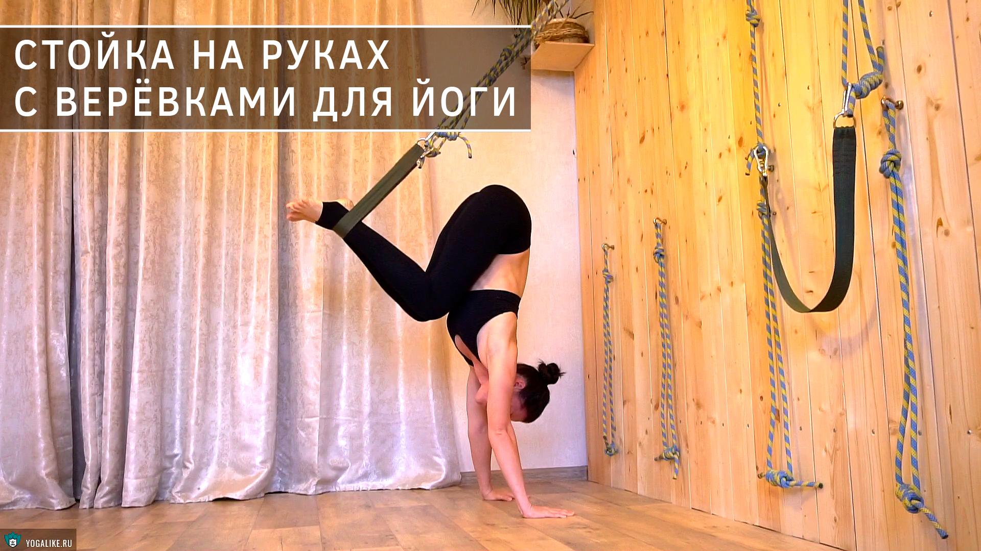 stoyka-na-rukah-s-verevkami-dlya-yogi