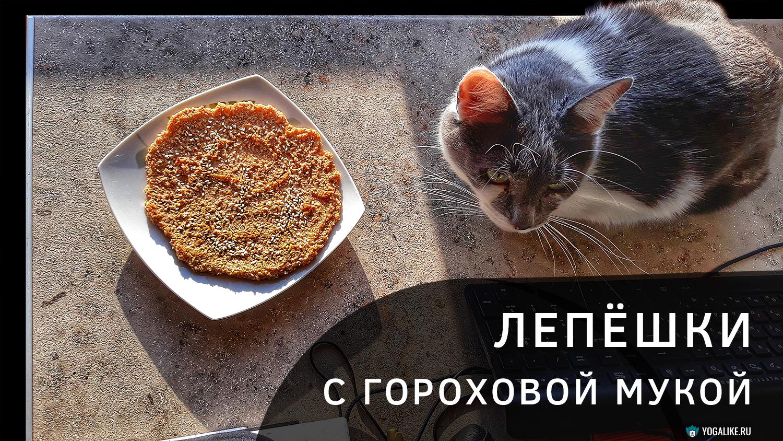 lepyoshki-s-gorohovoj-mukoj
