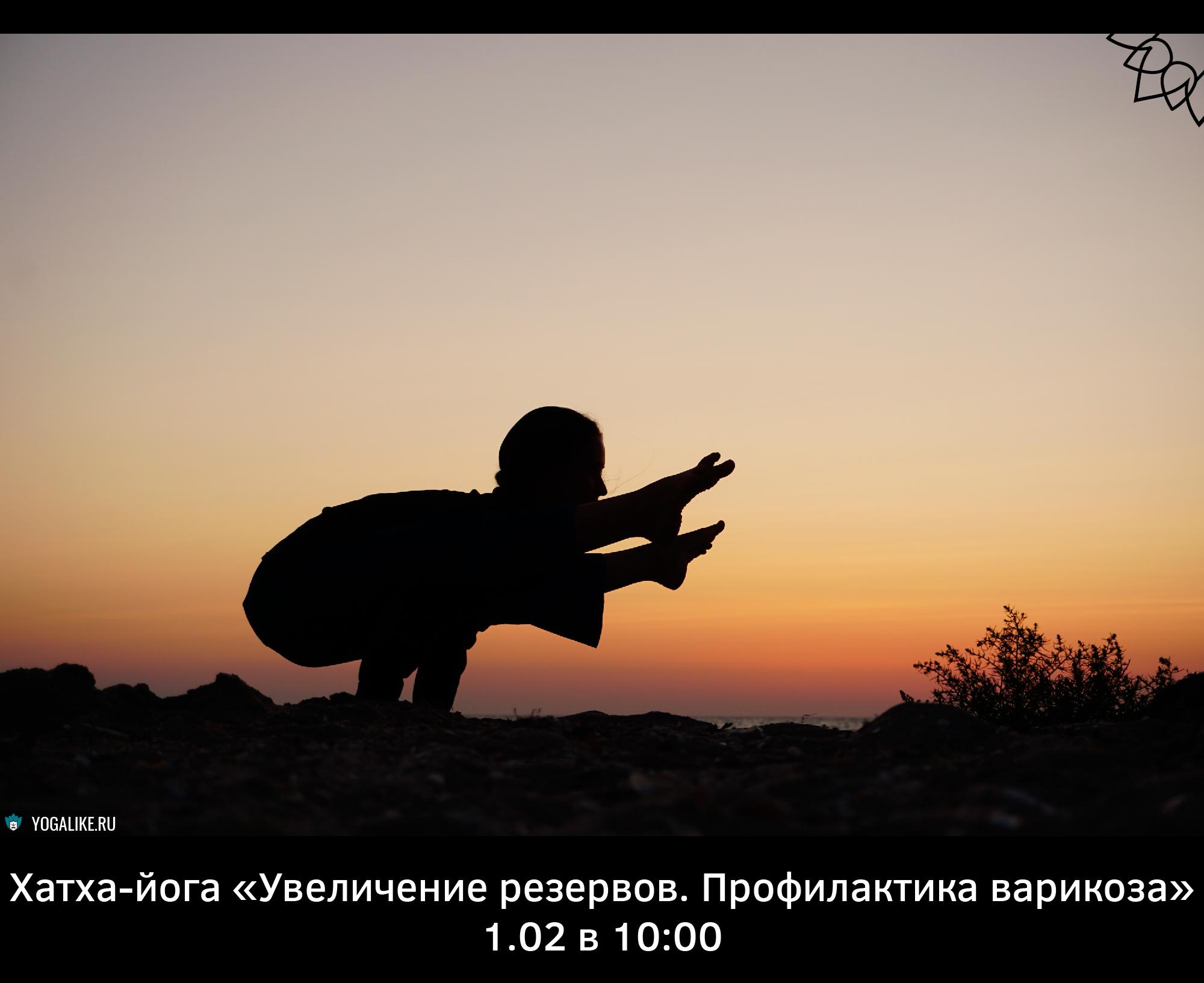 йога профилактика варикоза в Павшинской Пойме, Красногорск