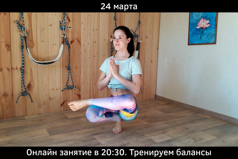 Йога для координации и равновесия