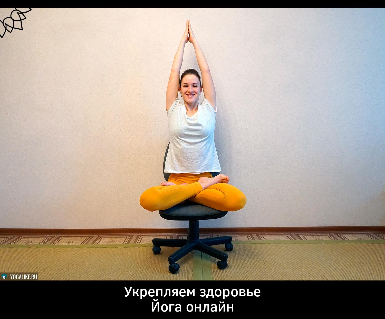Йога онлайн дома