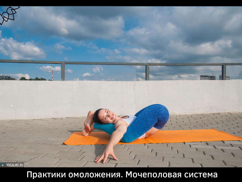 Йога для тазобедренных суставов и мочеполовой системы