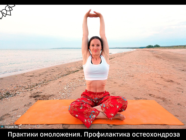 Йога профилактика остеохондроза