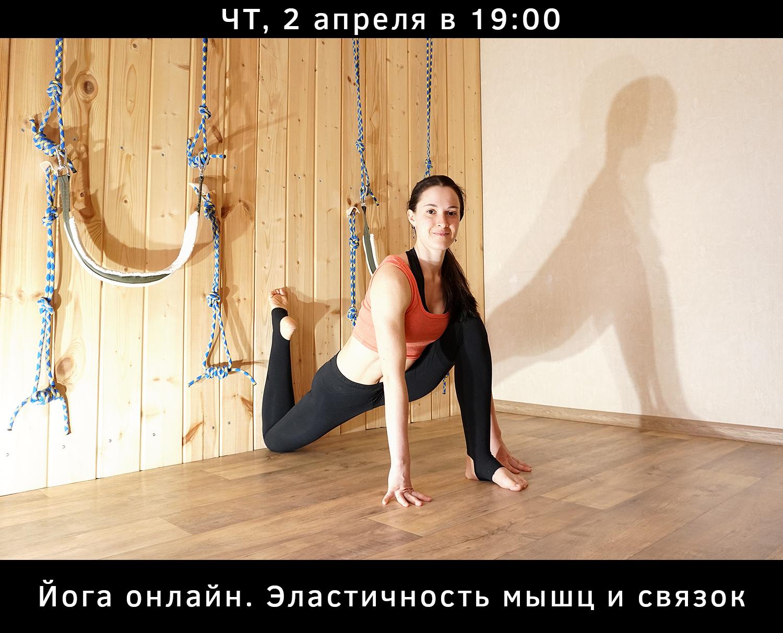 Йога для эластичности мышц и связок