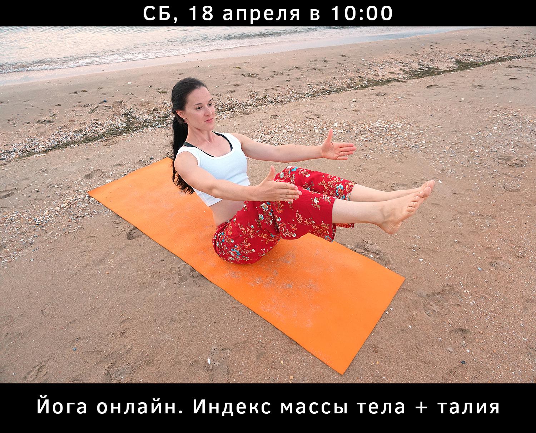 Индекс массы тела и качество жизни