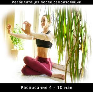 Йога при сидячем образе жизни
