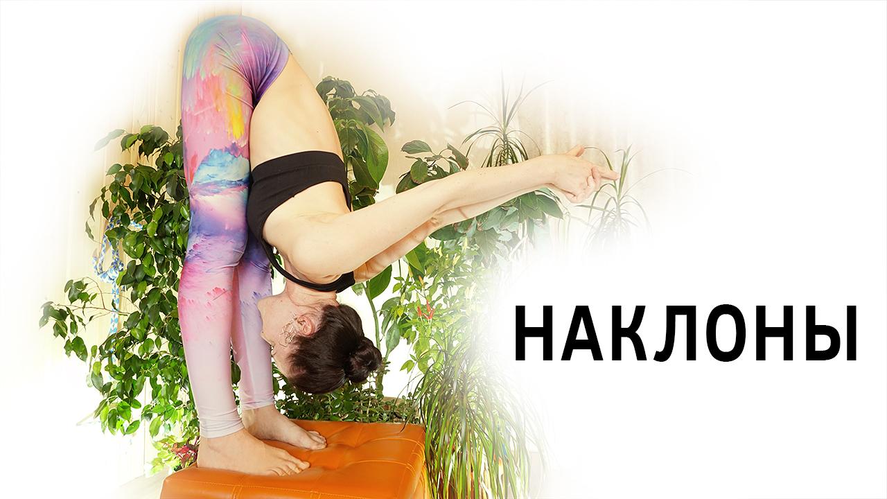 Комплекс йоги для наклонов