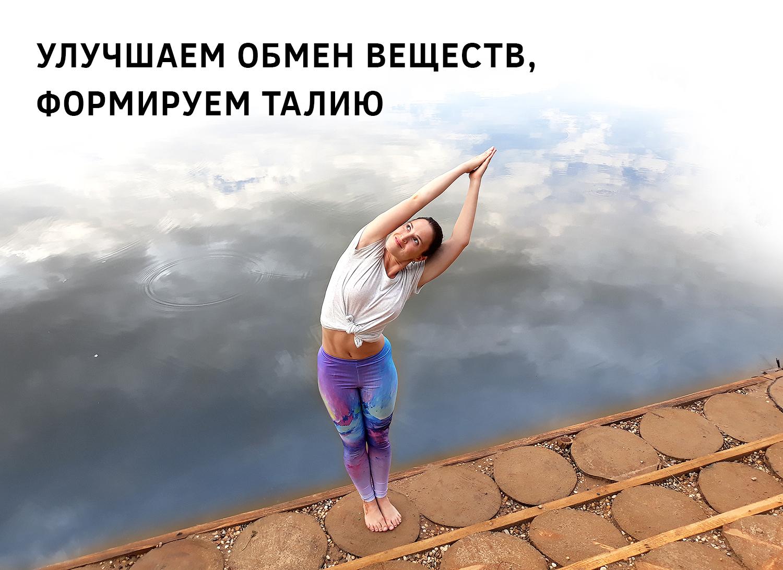 Йога для обмена веществ