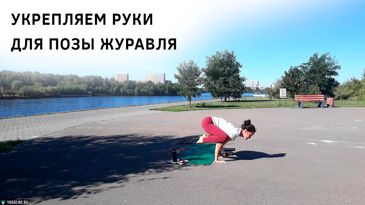 Йога для укрепления рук