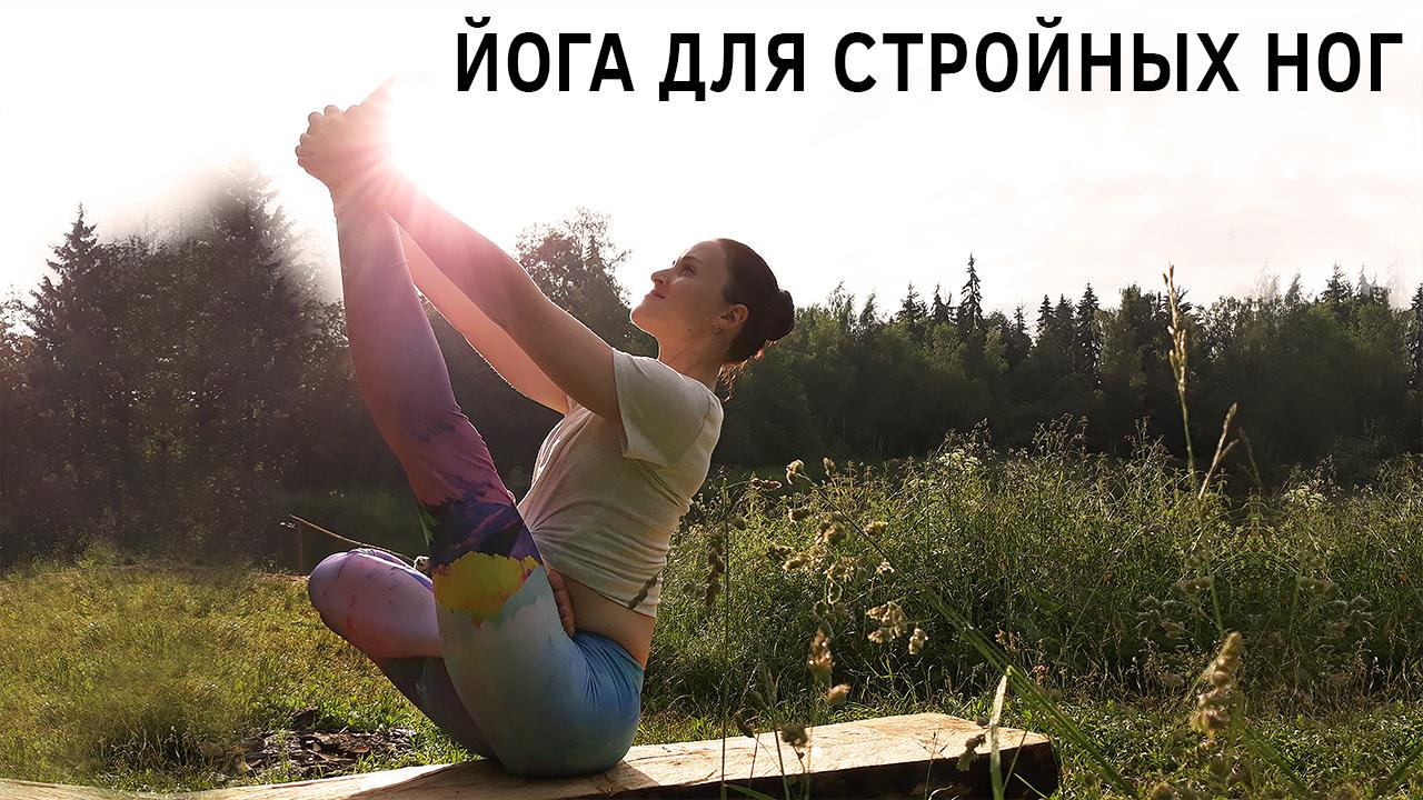 Комплекс йоги для стройных ног