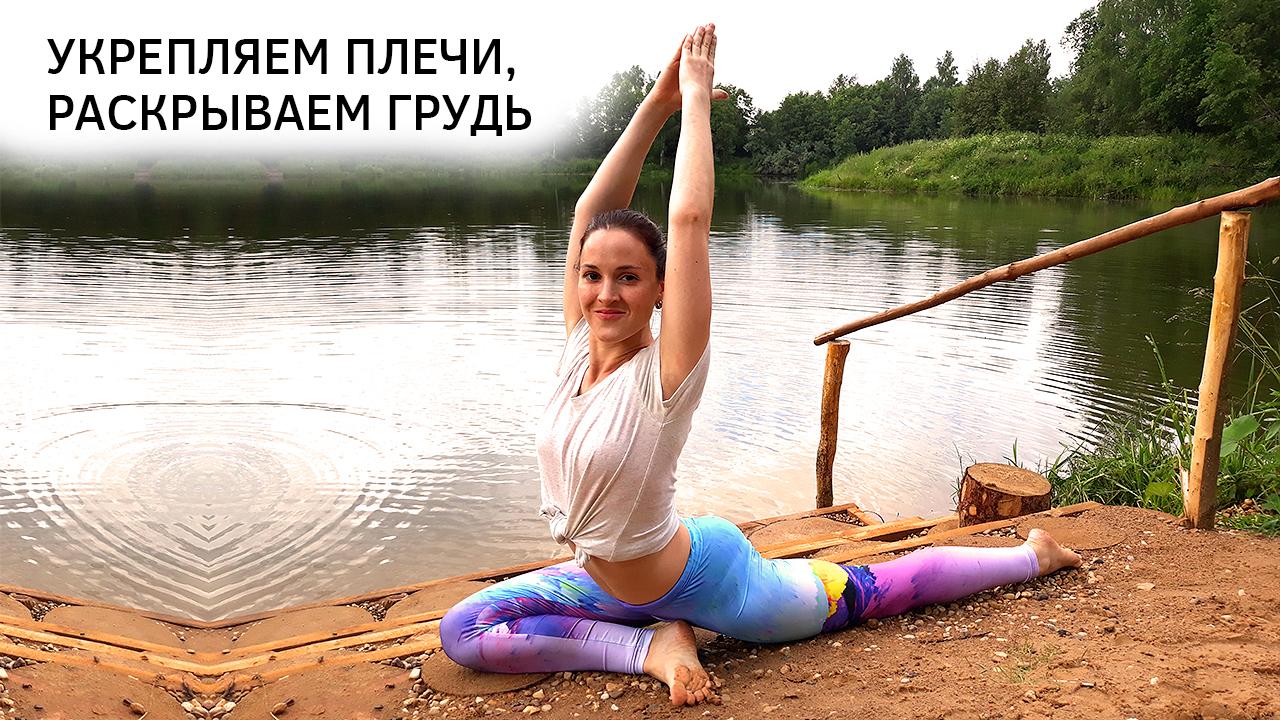Йога для раскрытия груди